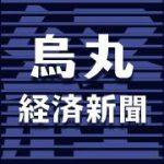 烏丸経済新聞リンク